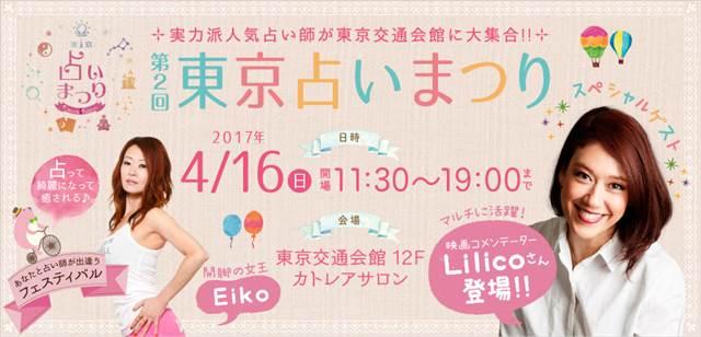 今週どこ行く?東京都内近郊おすすめイベント【4月10日〜4月16日】無料あり