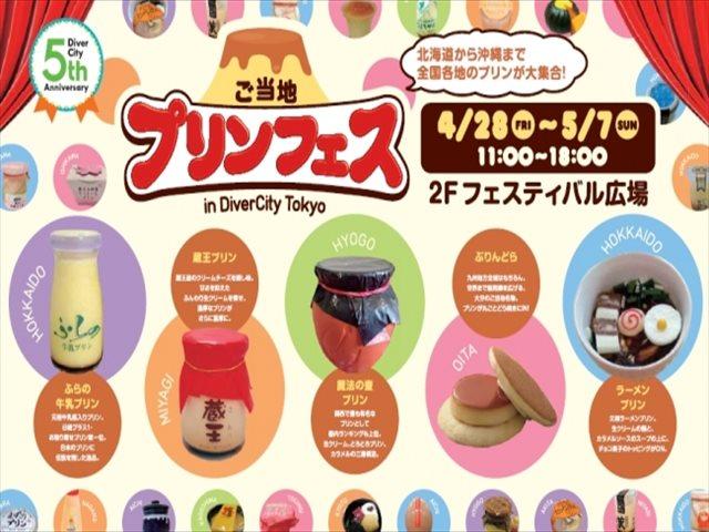 今週どこ行く?東京都内近郊おすすめイベント【5月1日〜5月7日】無料あり