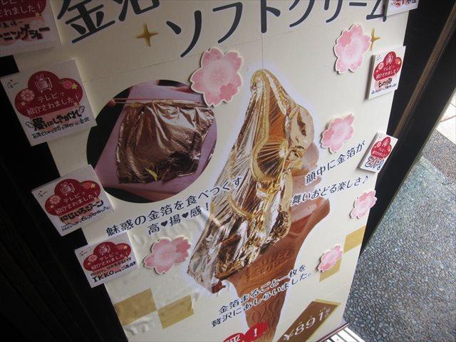 【金沢】次の旅では絶対に食べたい金箔ソフトTOP3
