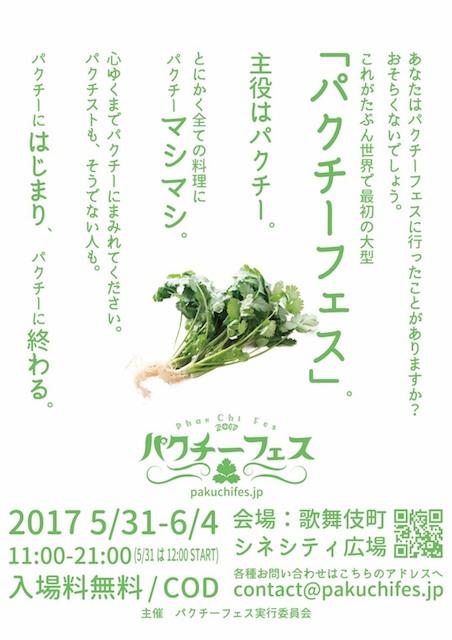 今週どこ行く?東京都内近郊おすすめイベント【5月29日〜6月4日】無料あり