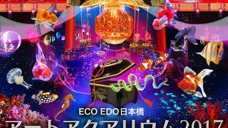 【マンダリン オリエンタル 東京】金魚をテーマに スイーツや宿泊プラン