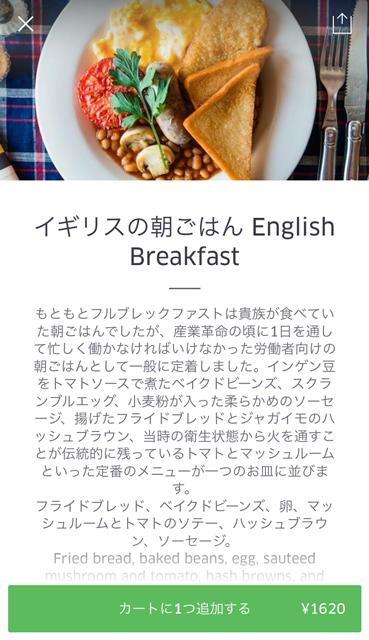 「UberEATS」で世界の朝ごはんを注文して旅行気分のブランチを