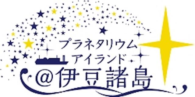 プラネタリウムアイランドでみずがめ座流星群・やぎ座流星群観測を楽しもう