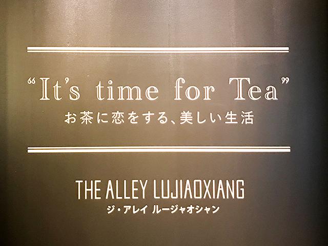 オーロラみたいなドリンクが美しい!「THE ALLEY LUJIAOXIANG」が原宿にオープン