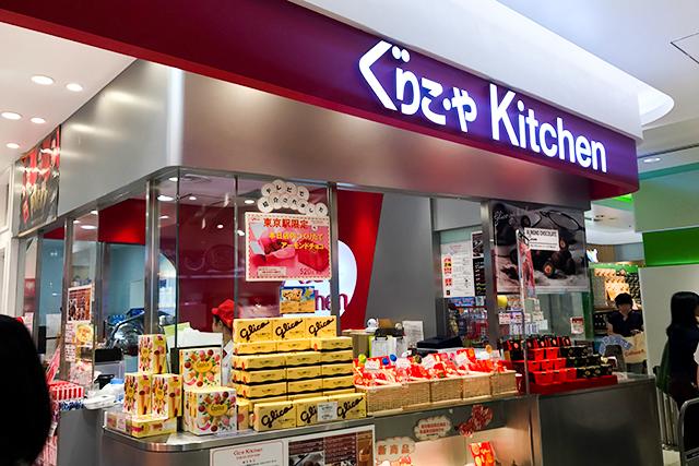 東京駅の「ぐりこ・や Kitchen」でしか食べられない「カプリコルネ」って知ってる?