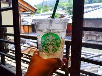 築100年の日本家屋を使った「スターバックス コーヒー 京都二寧坂ヤサカ茶屋店」