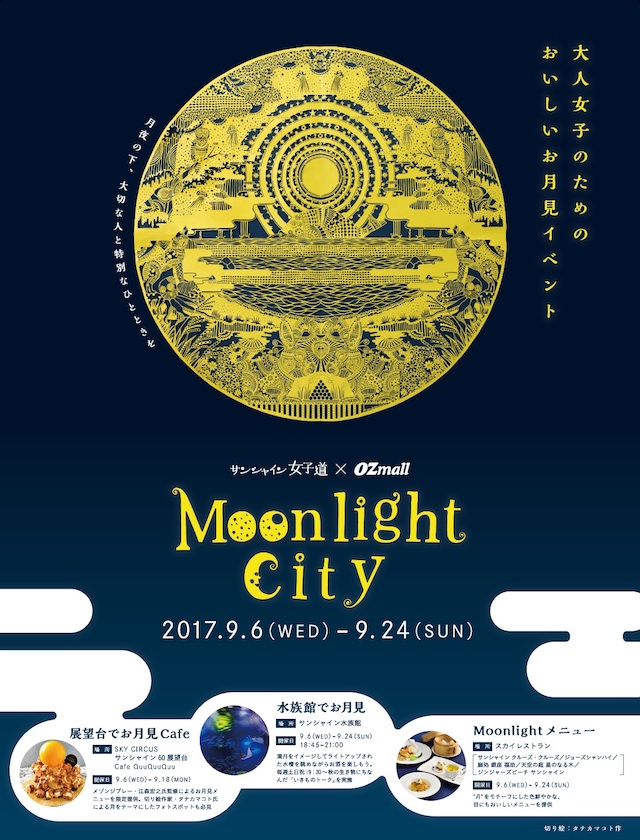 サンシャイン60展望台に『お月見Cafe』登場!月がテーマのイベントも!
