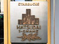 普通のスタバとは違う初台一丁目の「STARBUCKS COFEE」とは?