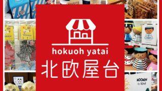 今週どこ行く?東京都内近郊おすすめイベント【8月31日〜9月6日】無料あり