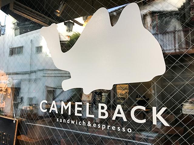 奥渋谷の「CAMELBACK」の美味しすぎる「寿司屋」の卵サンド