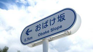 世にも奇妙な心霊スポット!? 久米島のおばけ坂に行ってみた