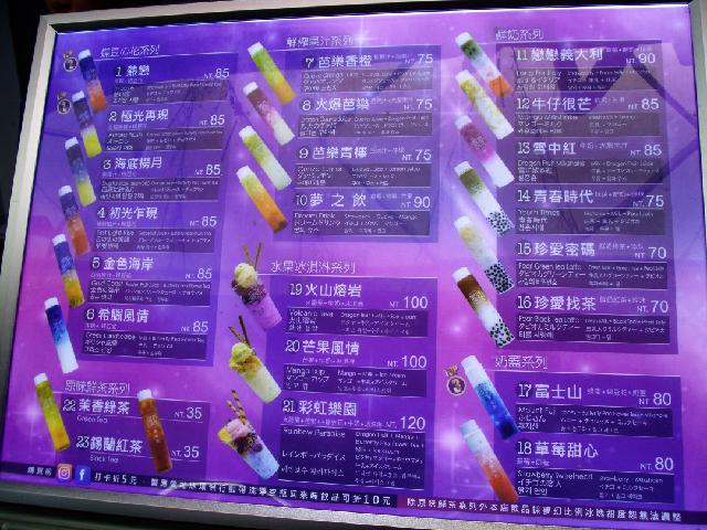 【SNS映え】台北「夢之飲」で星空のようなグラデーションドリンクを