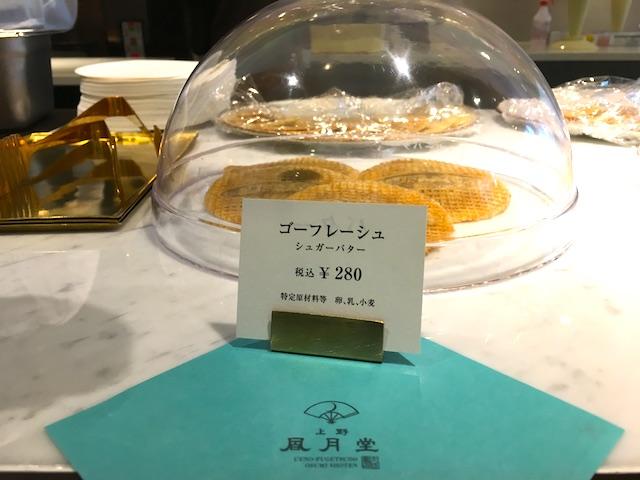 【本日リニューアルオープン】上野風月堂本店限定生ゴーフルがおいしすぎる!焼きたてカステラも合わせて現地ルポ