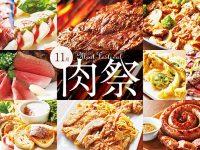 """食欲の秋!""""お肉尽くし""""のディナーブッフェ「赤坂・秋の肉祭り」開催"""
