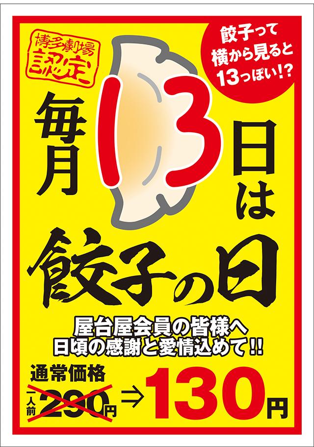 毎月13日は「餃子の日」!「屋台屋 博多劇場」で人気の鉄鍋餃子1人前を130円で提供