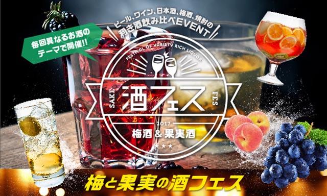 160種の梅酒や果実酒、食べられるお花のカクテルなどが勢ぞろい!「梅と果実の酒フェス」で飲み比べ