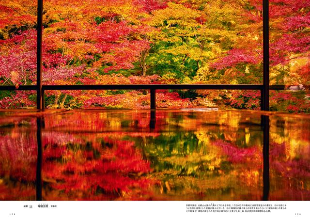 「絶対に行きたい!」日本の紅葉スポットを、絶景を知り尽くす詩穂さんに聞いてみました!