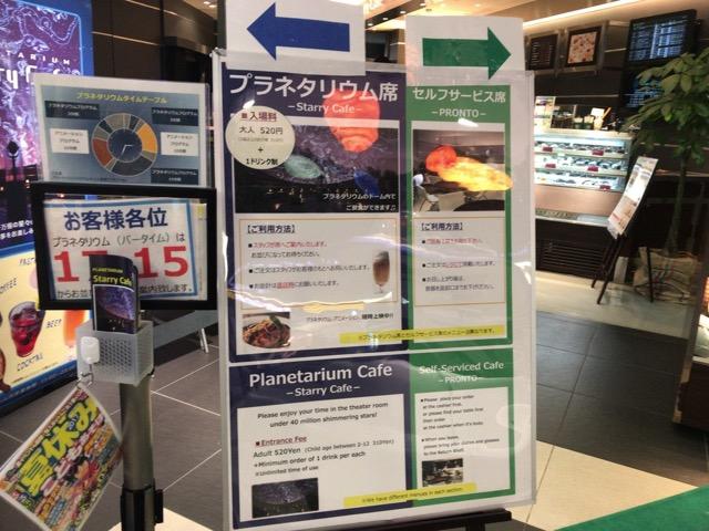 旅行前に宇宙へトリップ!?羽田空港国際線旅客ターミナルにあるプラネタリウム「スターリーカフェ」