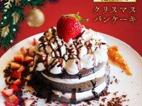 パンケーキがクリスマスケーキに!?12月限定のクリスマスパンケーキ