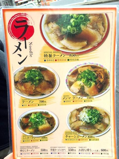 行列に並んでも絶対的な価値がある、京都ラーメンの老舗「本家 第一旭 たかばし本店」