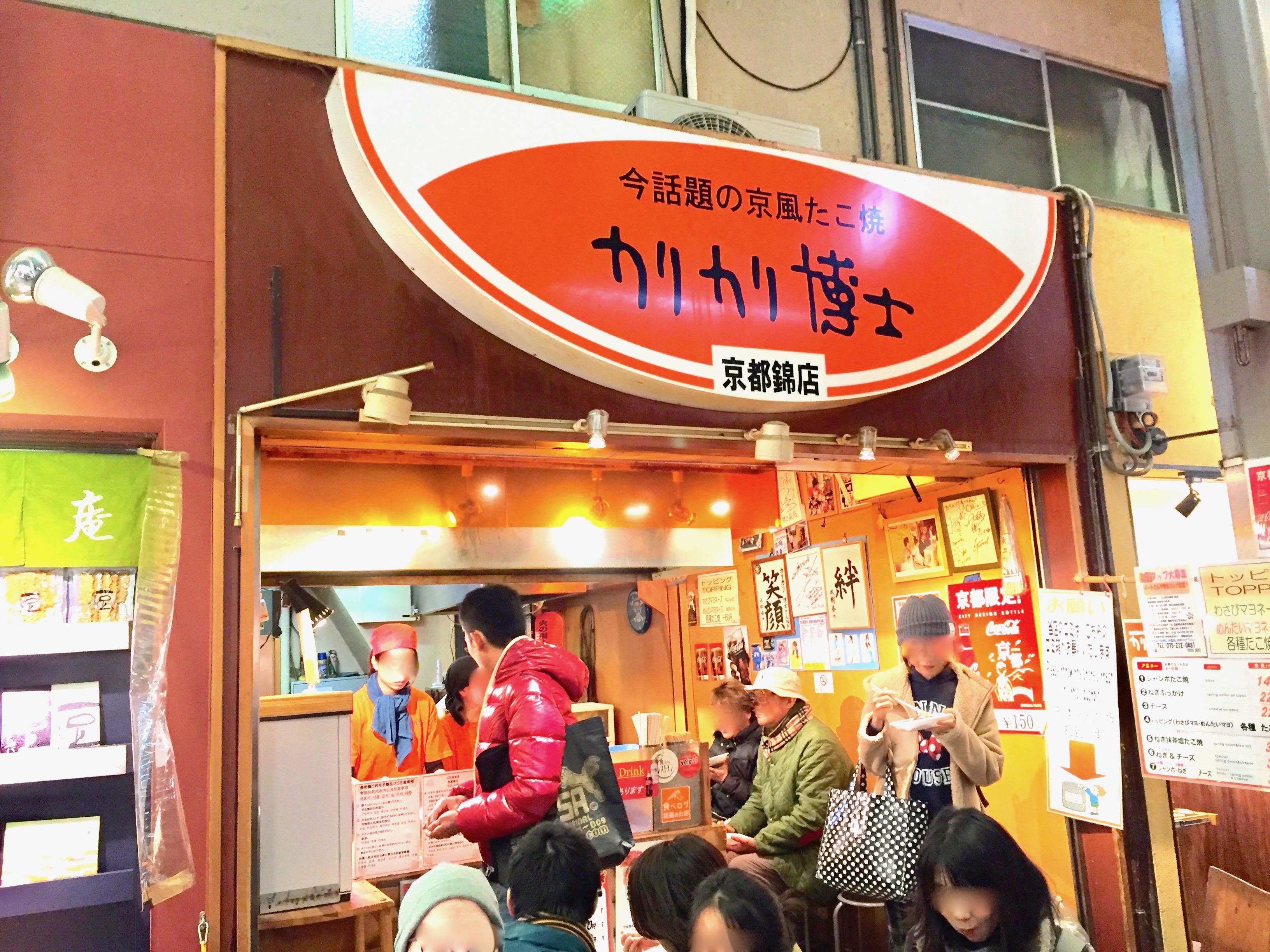 京都の台所「錦市場」で食べ歩き!絶対にハズせないグルメ7選