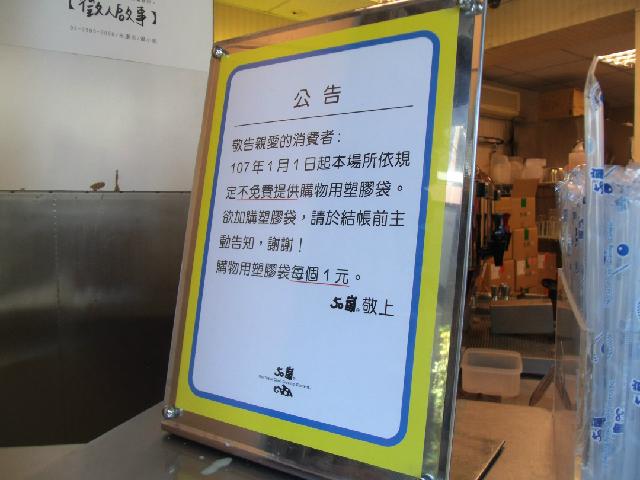 【台湾】2018年から無料の袋提供はなし!ドリンク用エコバックが大活躍