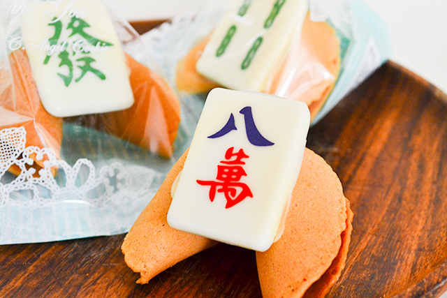 【台湾土産に】可愛すぎるチョコの麻雀牌がついたフォーチュンクッキー