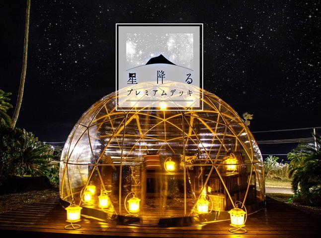 八丈島で満点の星空をひとりじめ!1日1組限定の「星降るプレミアムデッキ」