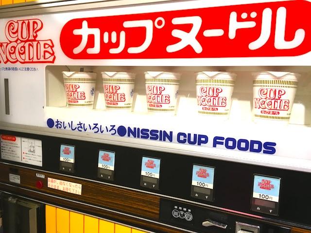 入場無料!カップヌードルミュージアム大阪に行ってきた【おすすめのお土産や予約、駐車場情報も】