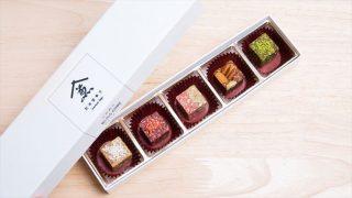 一味違うバレンタインギフトを贈りたい人にお勧め「煎茶堂東京」限定スイーツ