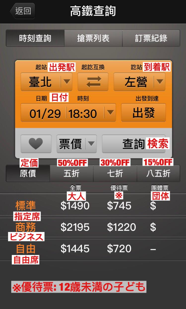 これさえあれば困らない!台湾旅行で使えるMRT・新幹線・電車時刻表アプリ