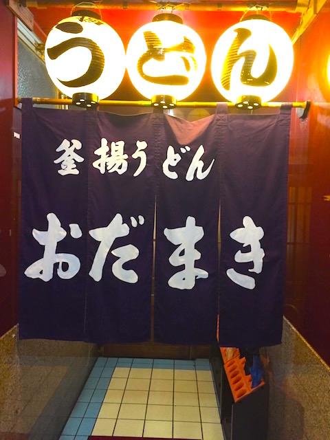 地元出身者がオススメする!宮崎駅周辺で絶対に行くべき宮崎グルメの名店3選