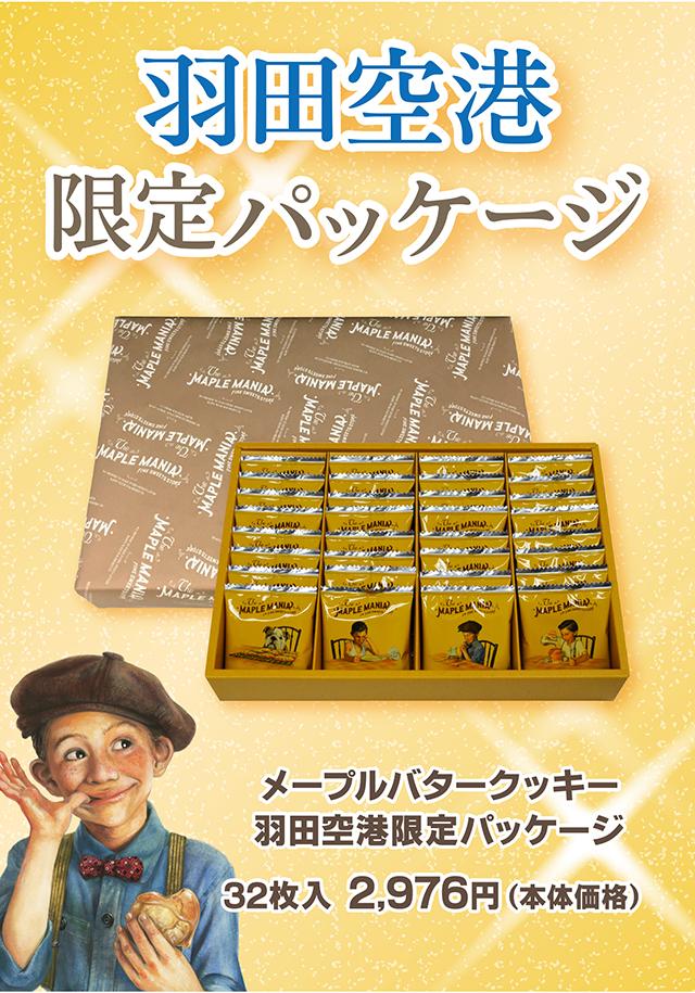 メープルお菓子専門店「ザ・メープルマニア」から羽田空港限定商品が発売!