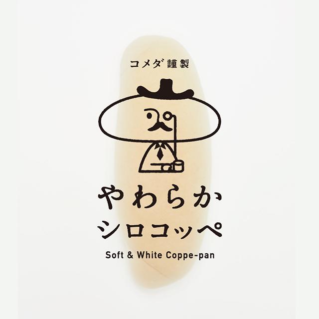 コメダ謹製「やわらかシロコッペ」 京都に期間限定でオープン!「小倉甘酒クリーム」先行販売