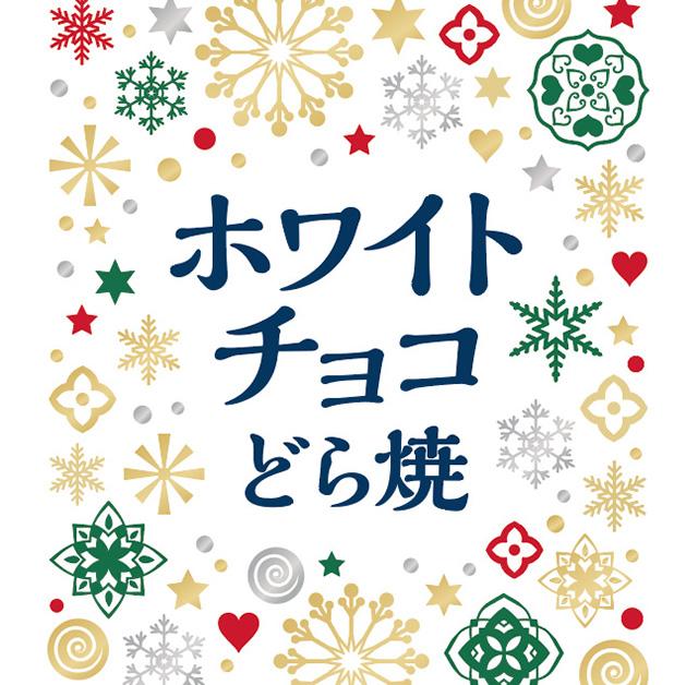 和菓子で楽しむクリスマスはいかが?『ホワイトチョコどら焼』が登場