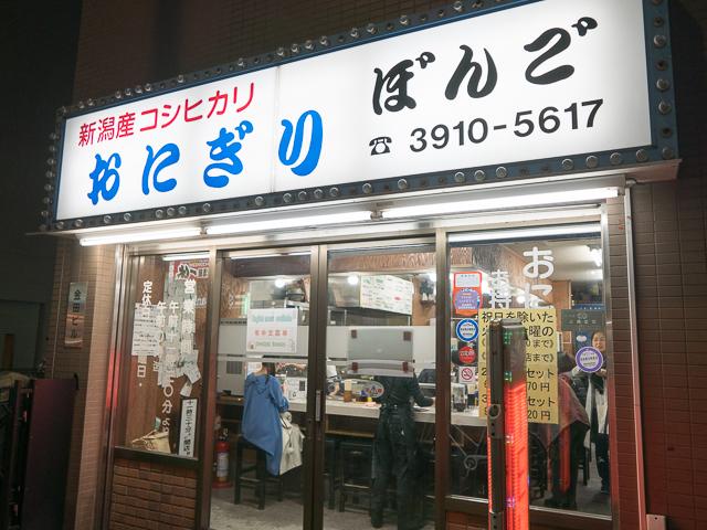 全部知ってたら「おにぎり通」!王道から最新型まで東京の厳選7軒