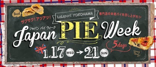 今週どこ行く?東京都内近郊おすすめイベント【1月18日〜1月24日】無料あり