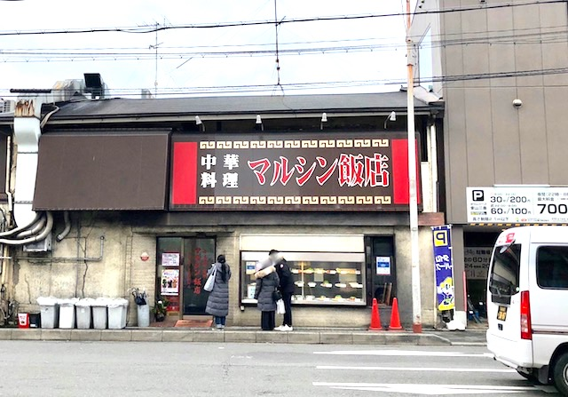 わざわざ京都に行く価値がある!ふわトロ感抜群の天津飯がおいしすぎる「マルシン飯店」