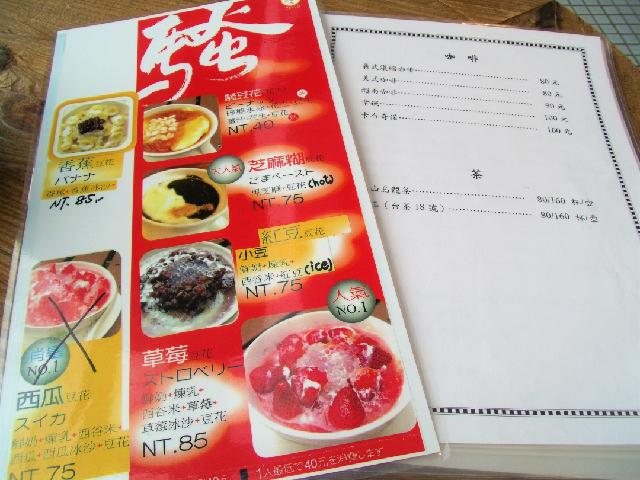 台北女子旅におすすめ!おしゃれな店舗で頂くフルーツ豆花「騒豆花2号店」