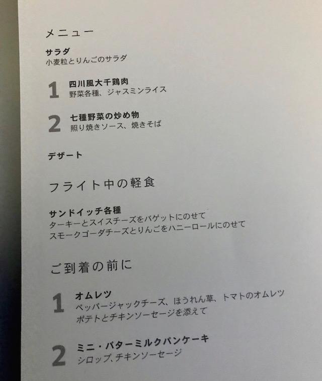 ユナイテッド航空エコノミー【機内食ルポ】シカゴ~成田間はマンゴーシャーベットに、M&Mチョコ付き!