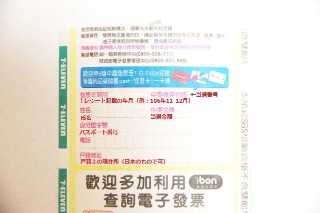 【台湾】レシートが宝くじになっている!?当選の確認方法や換金方法のまとめ
