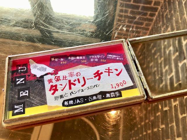 【京都】メニューはタンドリーチキンのみ!衝撃的なおいしさのチキンが味わえる「セクションドール」