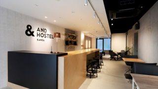 スマートスピーカーが旅をガイドコンシェルジュ?近未来体験が楽しめるユースホステルが東京神田に登場!