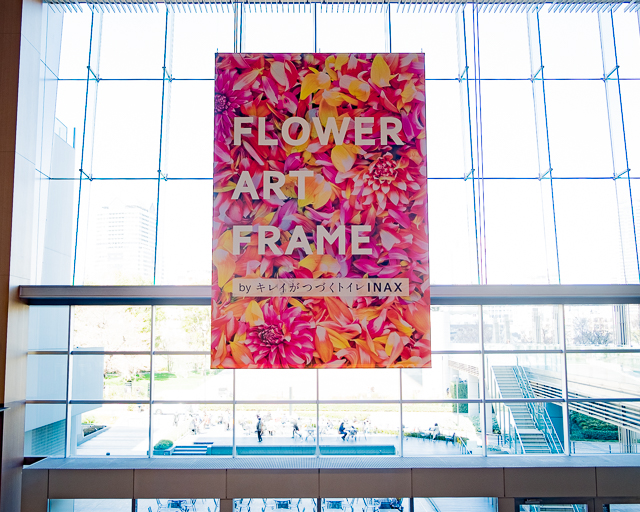 花とトイレの新しい関係!INAXトイレの新色がくすぐるアート感覚