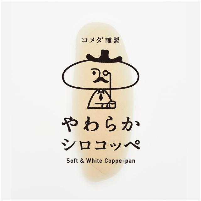 コメダ謹製「やわらかシロコッペ」が期間限定で東武百貨店池袋本店に登場