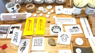赤峰街のメイドイン台湾の雑貨屋さん3選
