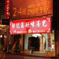 【台湾】台南1日観光はこれだ!歴史とグルメを満喫できる欲張りモデルプラン