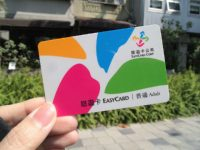 台湾の交通ICカード「悠遊卡」を徹底活用して観光を!便利な使い方5つ