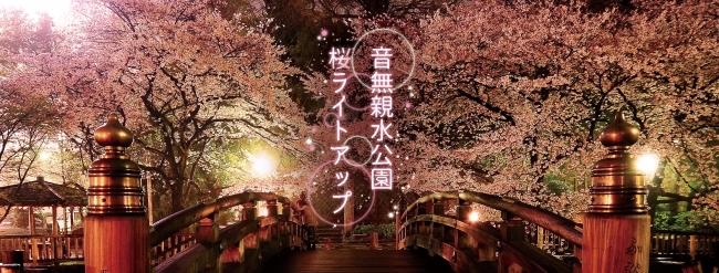 今週どこ行く?東京都内近郊おすすめイベント【3月22日〜3月28日】無料あり