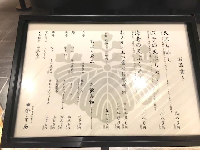 本格的な江戸前天ぷらがリーズナブルに楽しめる!「日本橋 天ぷらめし 金子半之助」【アークヒルズリニューアル】